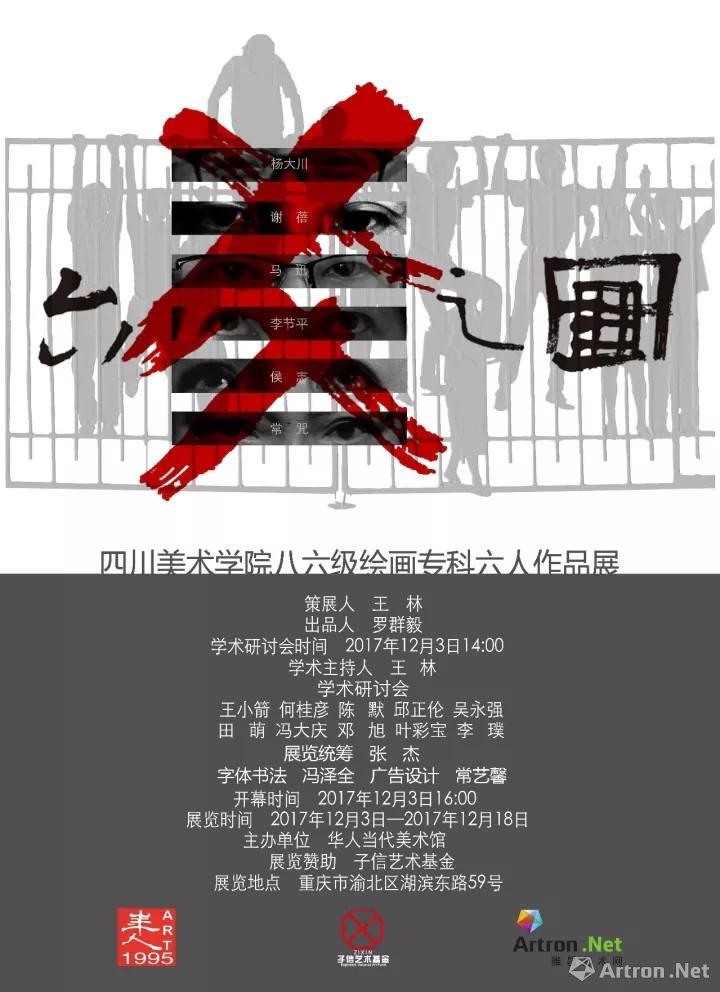 """""""六爻之图""""四川美术学院绘画系八六级专科六人作品展"""