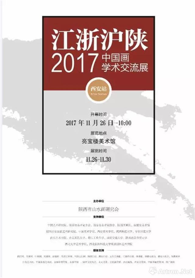 """""""江浙沪陕""""2017中国画学术交流展 西安站"""