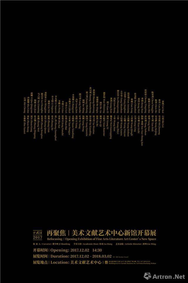 """@武汉2017""""再聚焦""""美术文献艺术中心新馆开幕展"""