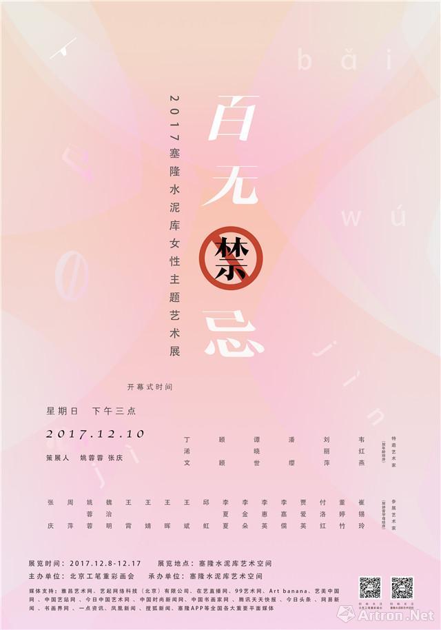"""""""百无禁忌""""2017塞隆水泥库女性主题艺术展"""