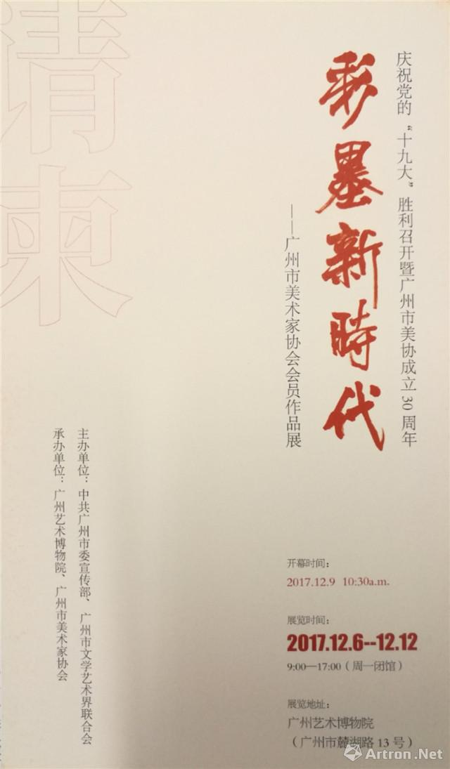 """""""彩墨新时代""""广州市美术家协会会员美术作品展"""