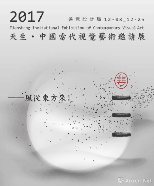 """""""2017天生""""中国当代视觉艺术邀请展"""
