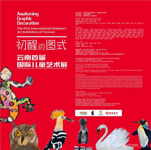 """""""初醒的图式""""云南首届国际儿童艺术展"""