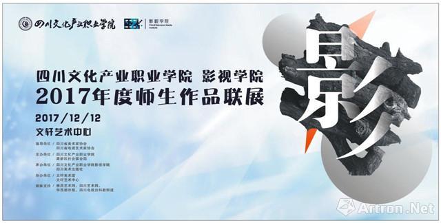 四川文化产业职业学院影视学院2017年度师生作品联展