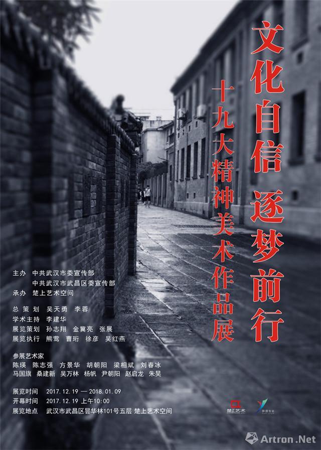"""""""文化自信 逐梦前行""""十九大精神美术作品展"""