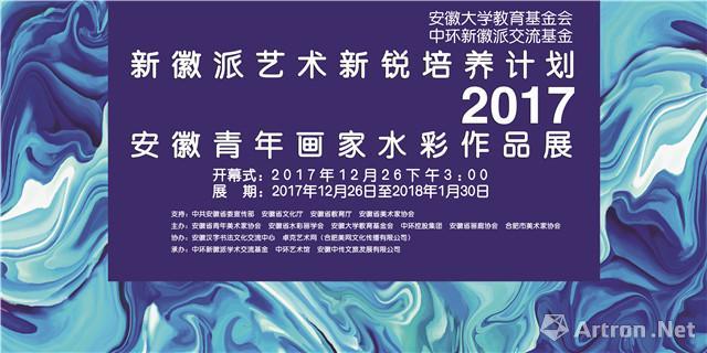 新徽派艺术新锐培养计划2017安徽青年画家水彩作品展