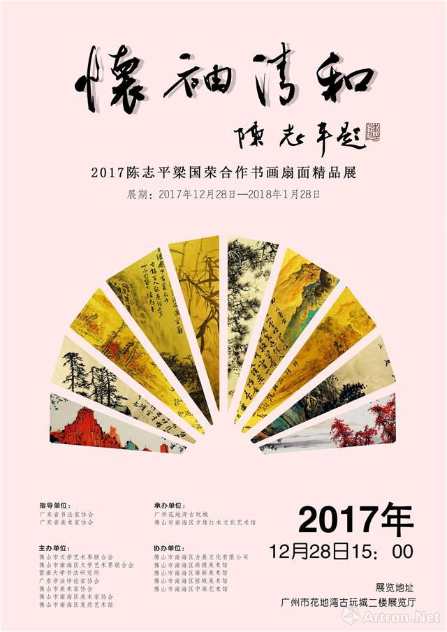 """""""怀袖清和""""2017陈志平 梁国荣合作书画扇面精品展"""