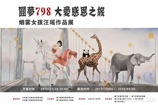 """""""圆梦798 大爱感恩之旅""""烟雾女孩汪瑶作品展"""