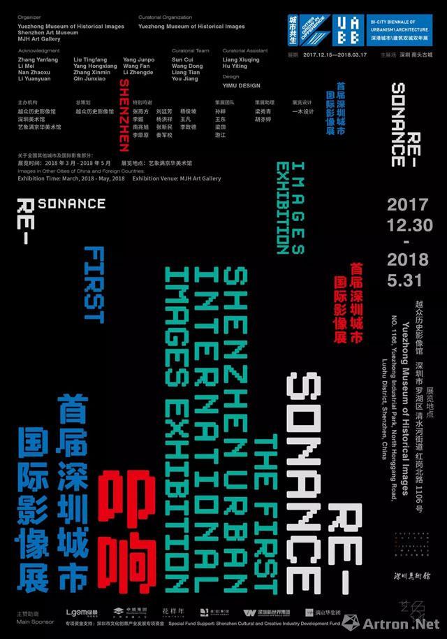 """""""叩响""""首届深圳城市国际影像展"""