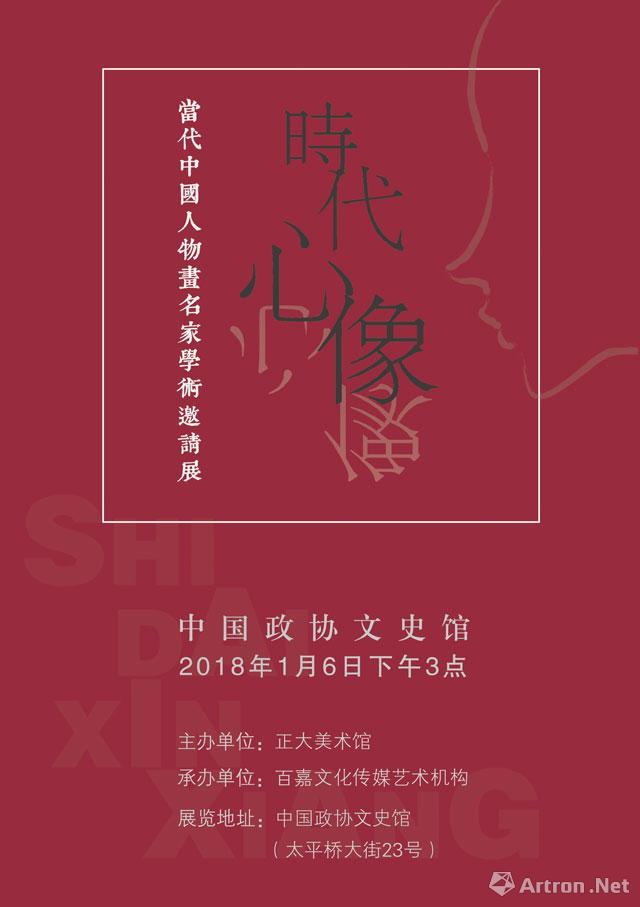 """""""时代心像""""当代中国人物画名家学术邀请展"""
