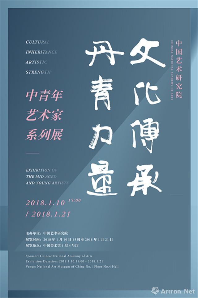 """""""文化传承 丹青力量""""中青年艺术家系列展之徐晨阳 徐小东双个展"""