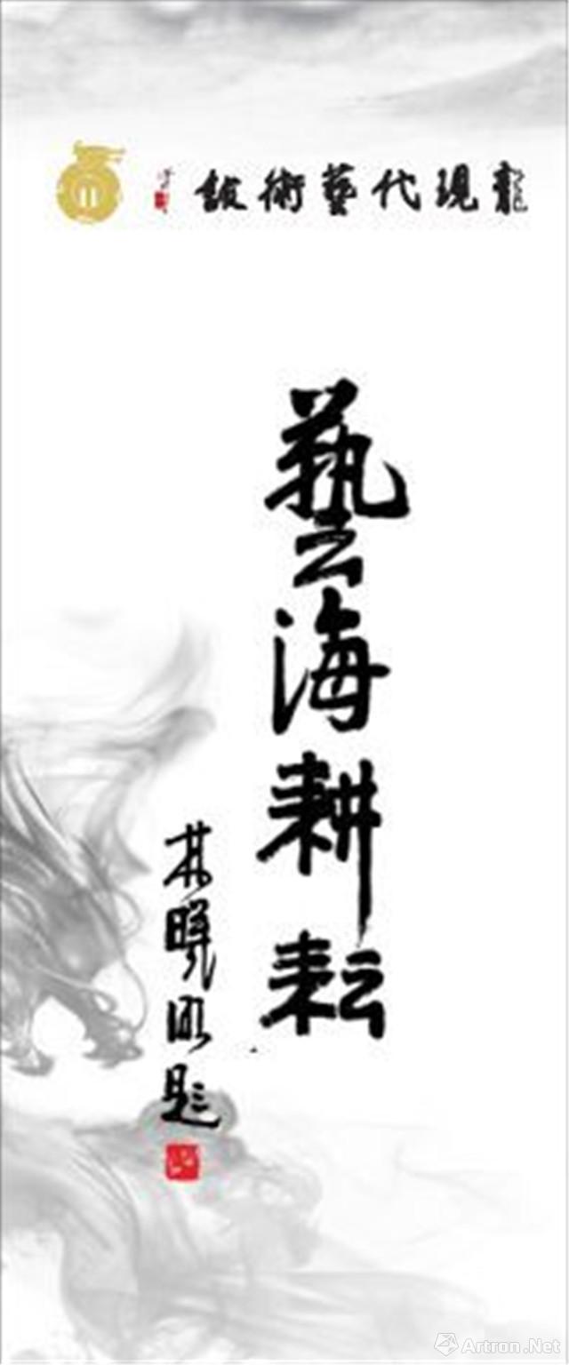 """""""艺海耕耘""""龙现代艺术馆展"""