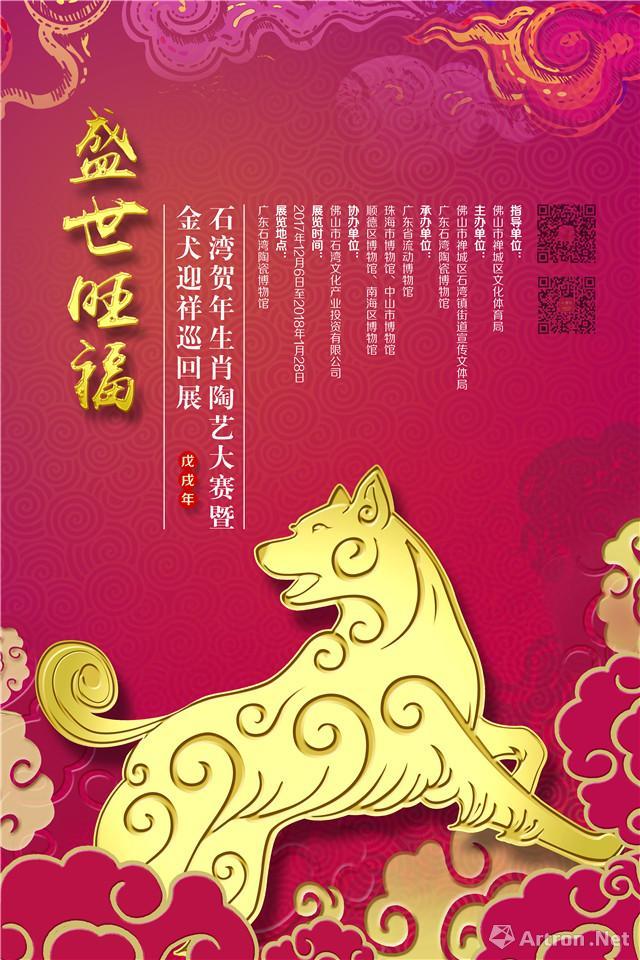 """""""盛世旺福""""石湾贺年生肖陶艺大赛暨金犬迎祥巡回展"""