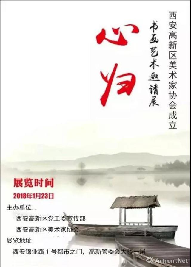 """西安高新区美术家协会成立暨""""心归""""书画艺术邀请展"""