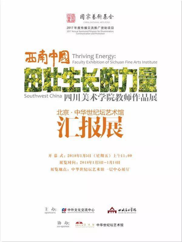 """""""西南中国:茁壮生长的力量""""川美术学院教师作品展-汇报展"""