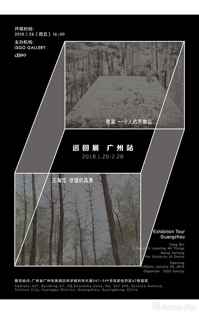 旁滨、王海龙作品巡回展-广州站