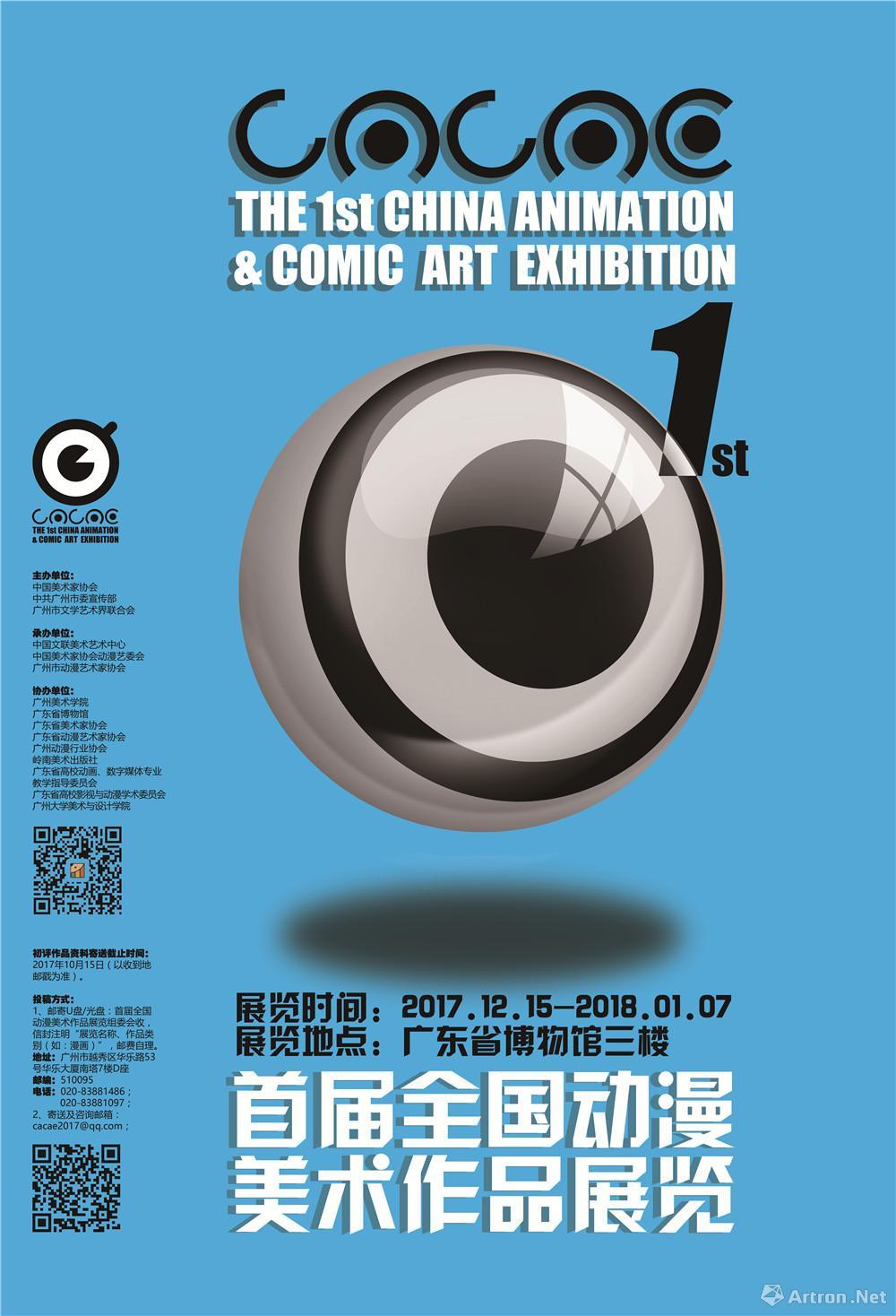 首届全国动漫美术作品展览