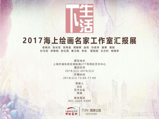 """""""下生活""""2017海上绘画名家工作室汇报展"""