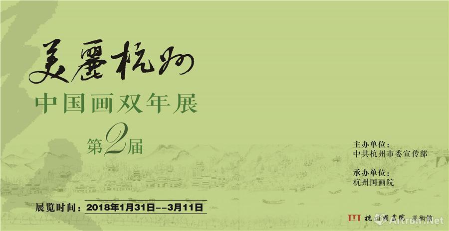 """第二届""""美丽杭州""""中国画双年展"""