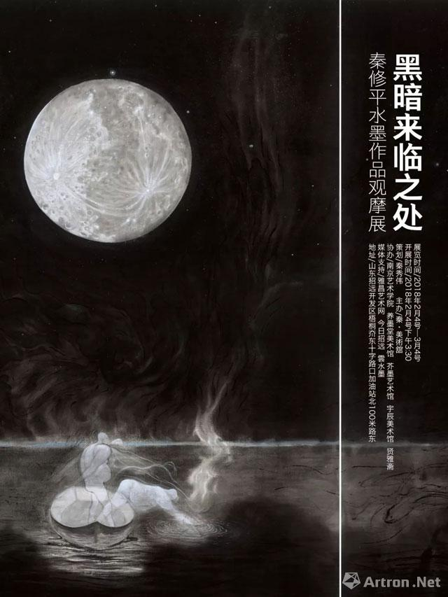"""""""黑暗来临之处""""秦修平水墨作品观摩展"""