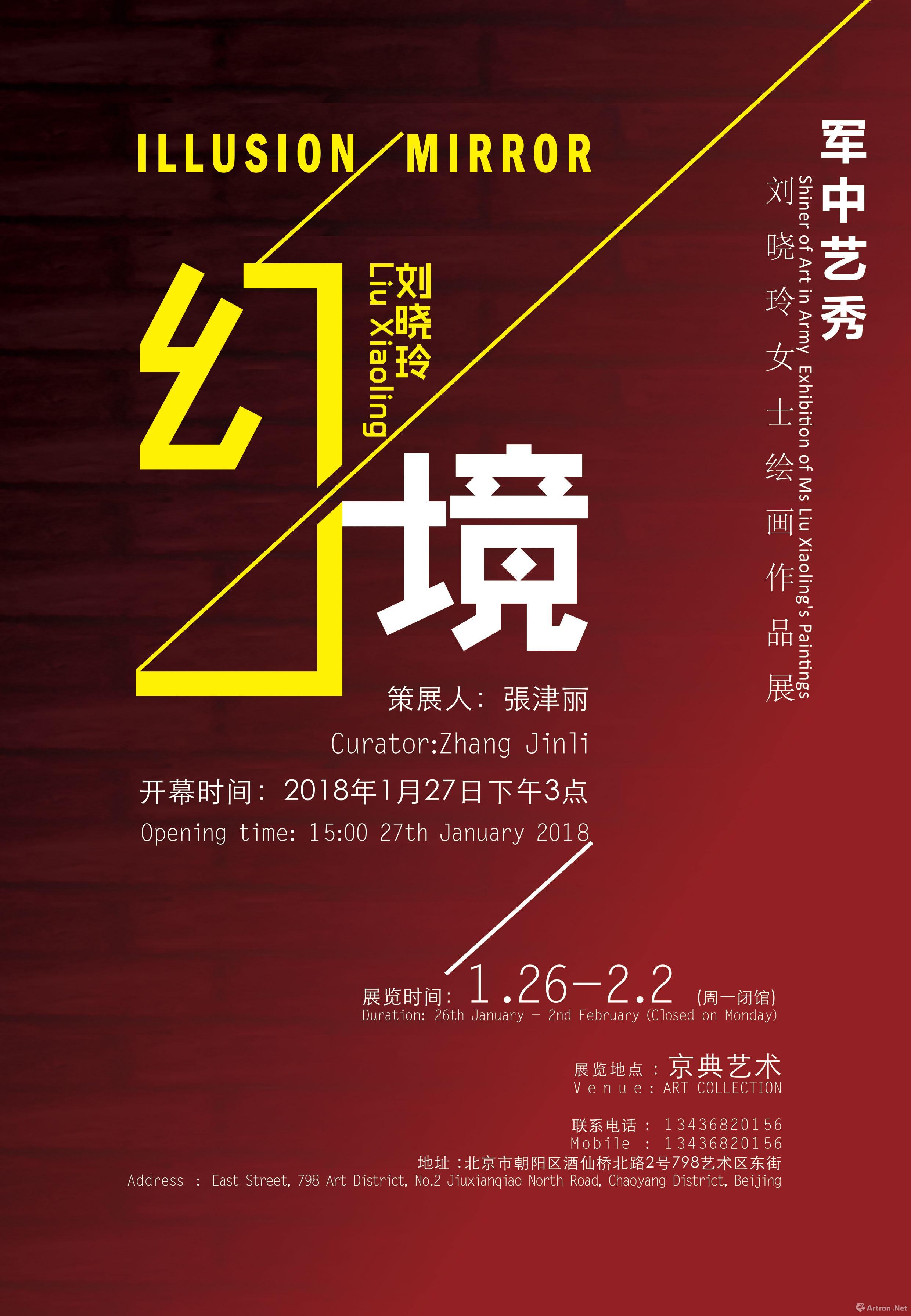 """""""幻·境""""刘晓玲个展"""