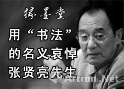 """以""""书法""""的名义悼念张贤亮先生"""