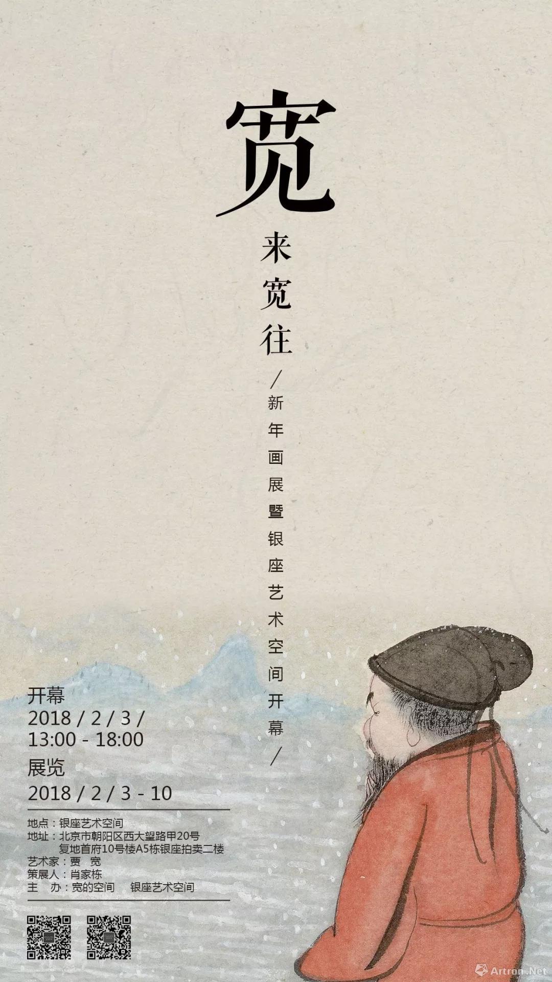 """""""宽来宽往""""新年画展"""