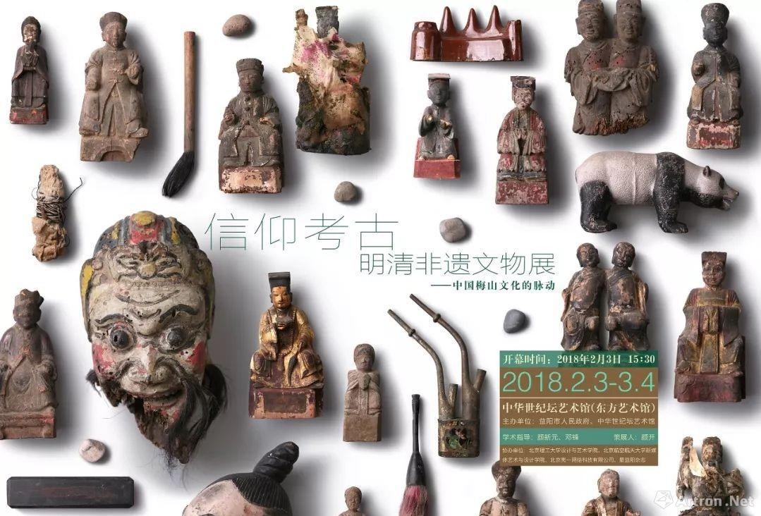 信仰考古·明清非遗文物展