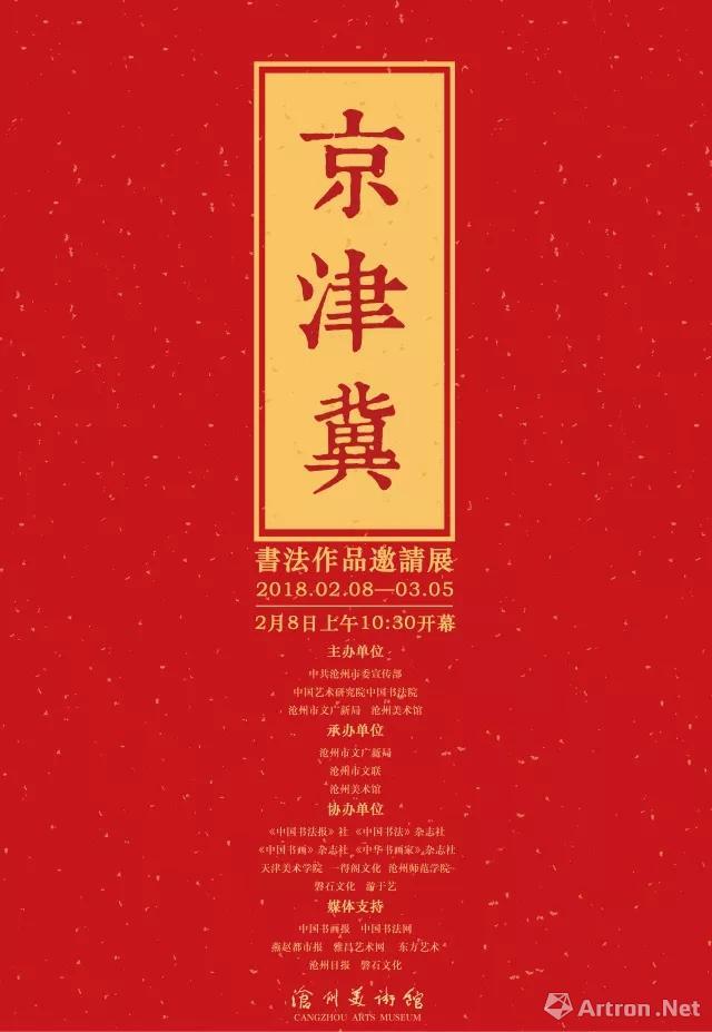 """献给""""四周年""""的一份礼品-京津冀书法作品邀请展"""