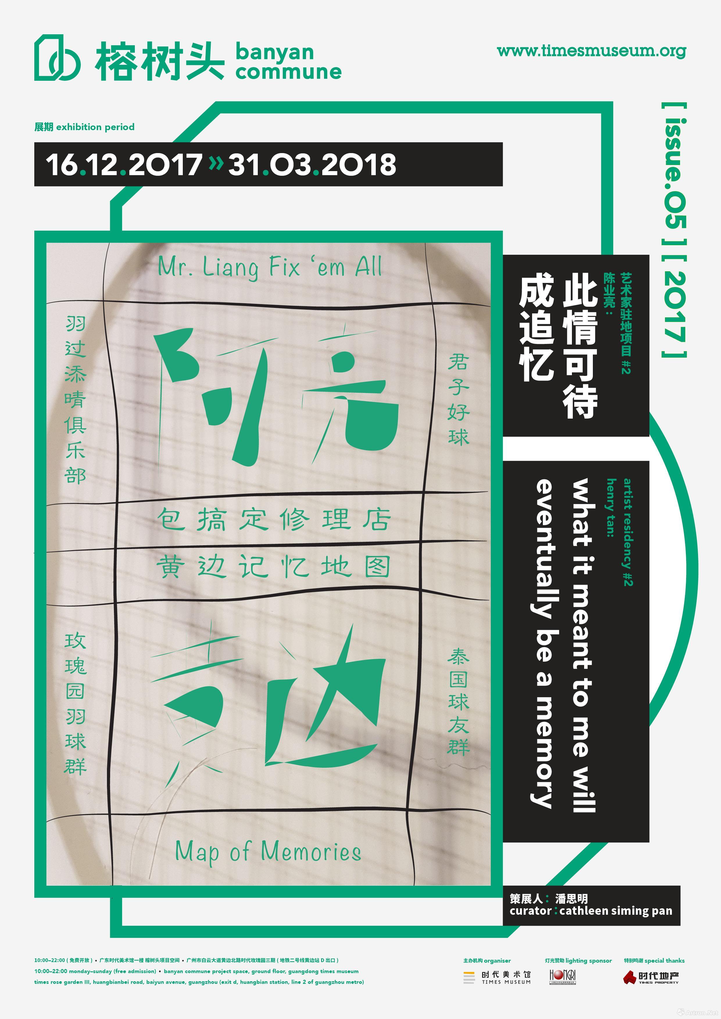"""""""此情可待成追忆""""榕树头第五期 艺术家驻地项目#2"""