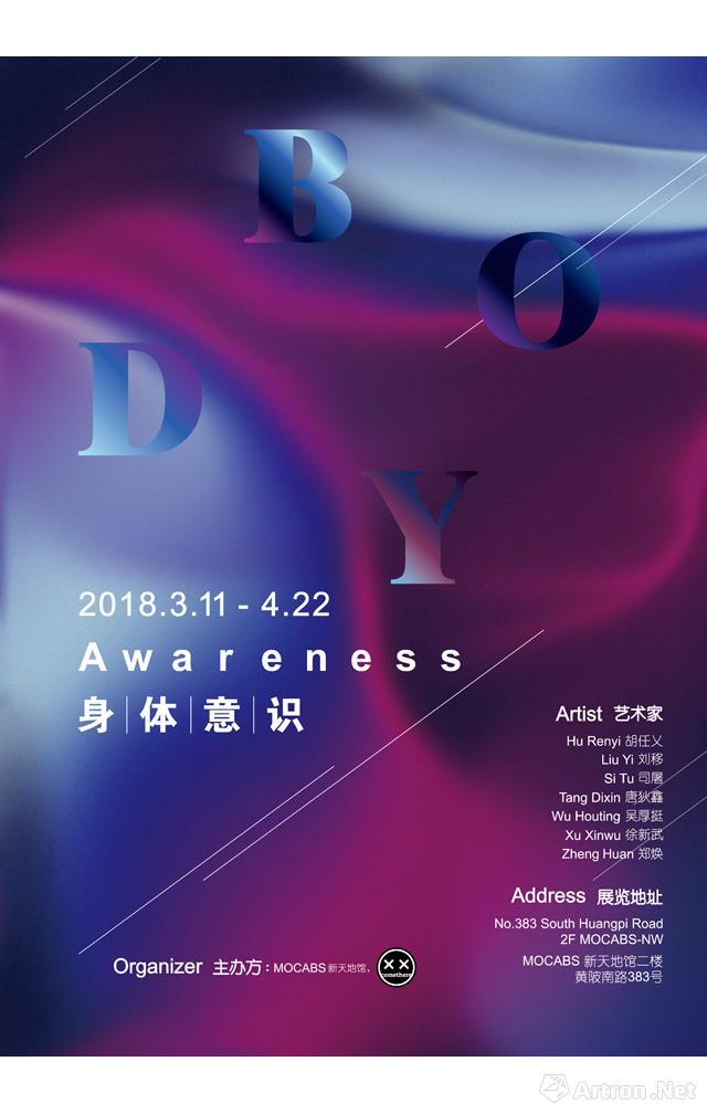 """身体意识 Body Awareness""当代艺术联展"