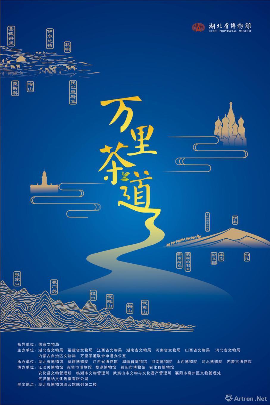 """""""万里茶道""""八省联展"""
