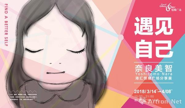 """""""遇见自己""""奈良美智港汇恒隆广场分享展"""