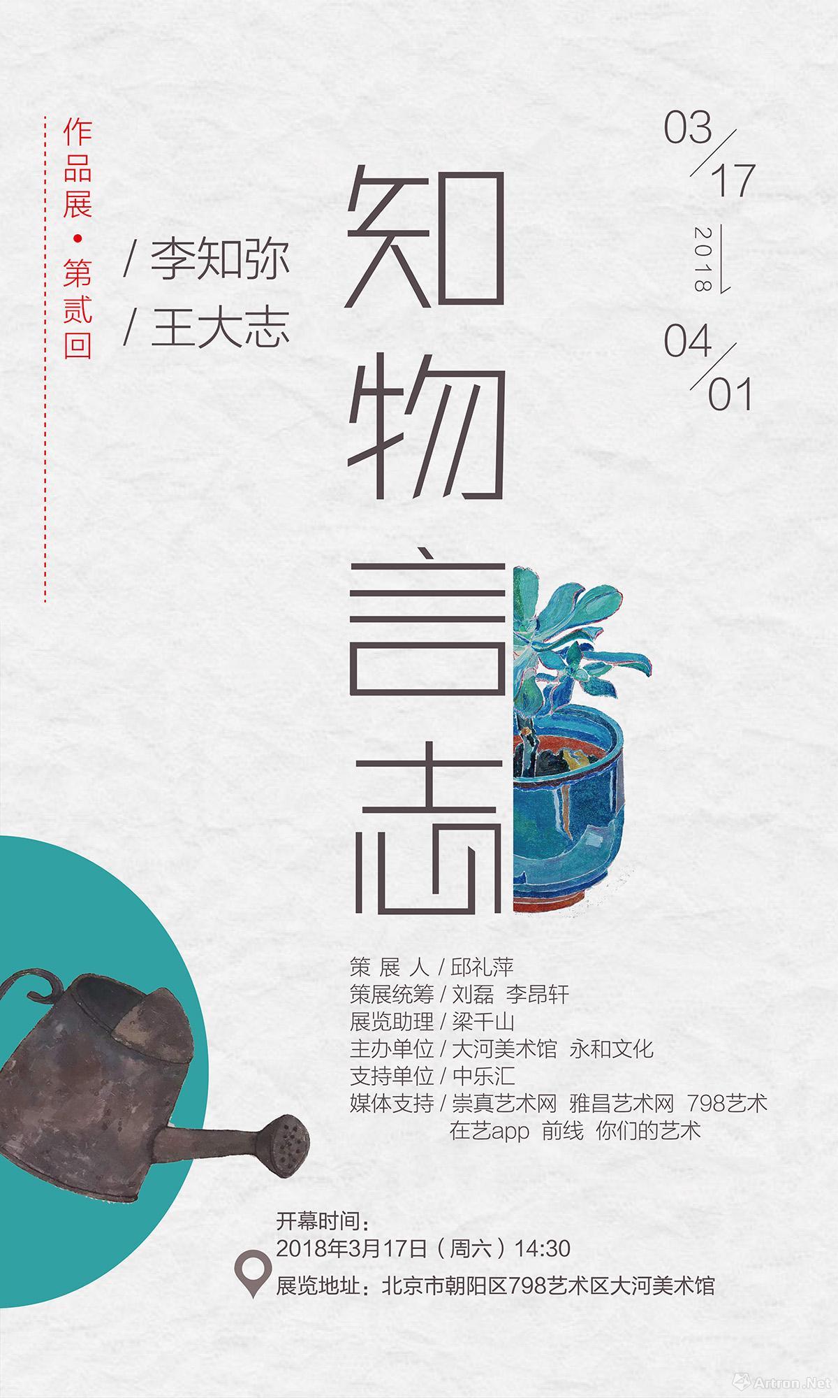 """""""知物言志""""李知弥 王大志作品展"""