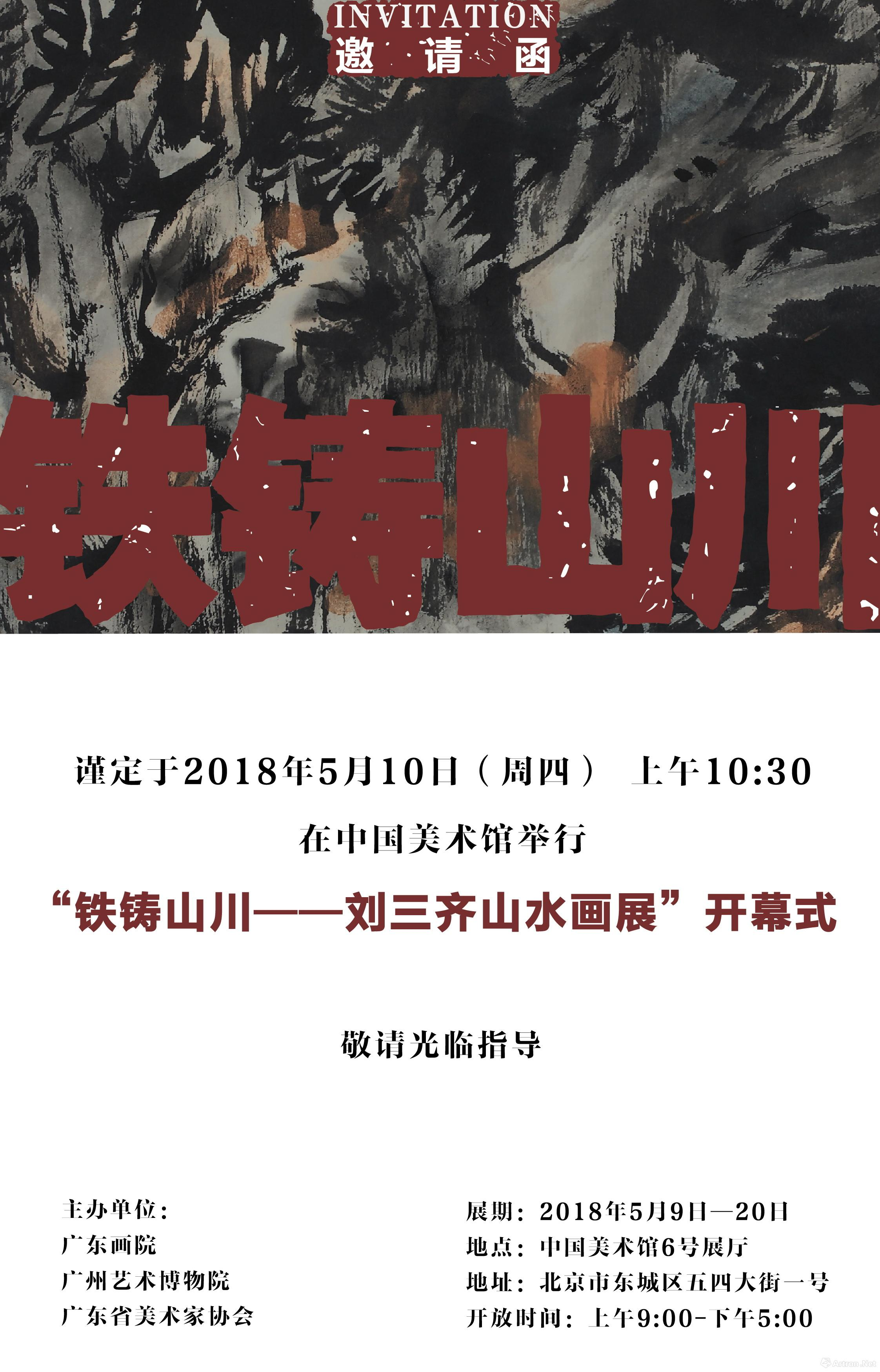 """""""铁铸山川""""刘三齐山水画展"""