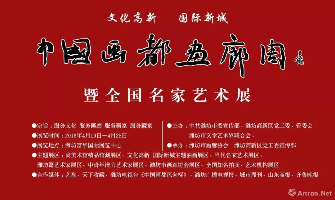 中国画都画廊周暨全国名家艺术展