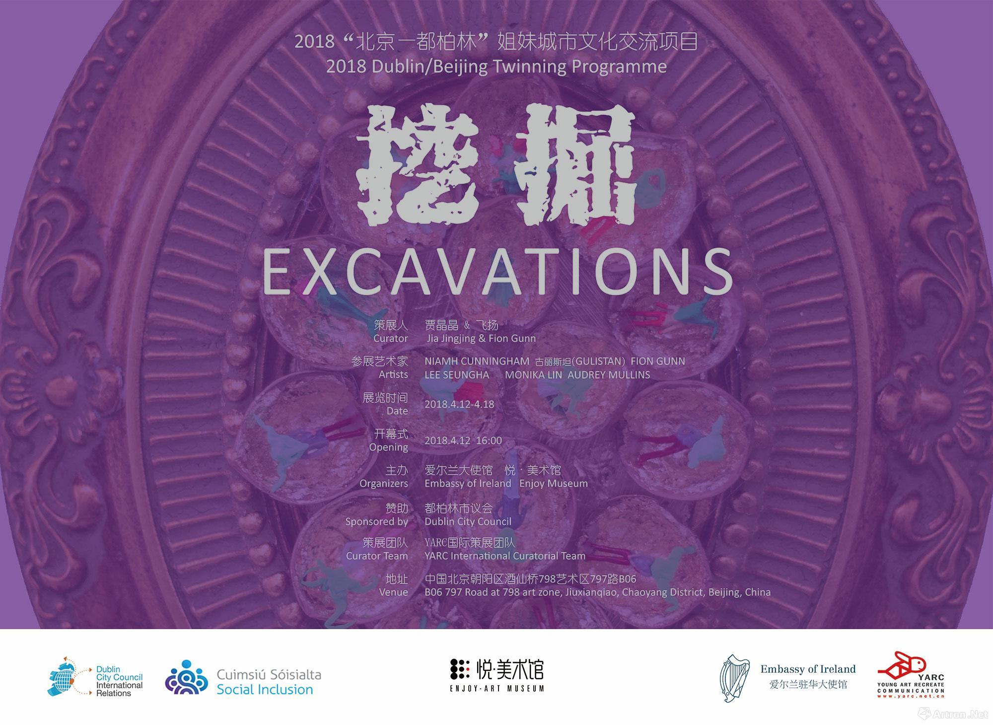 """挖掘 EXCAVATIONS""国际女性艺术展"