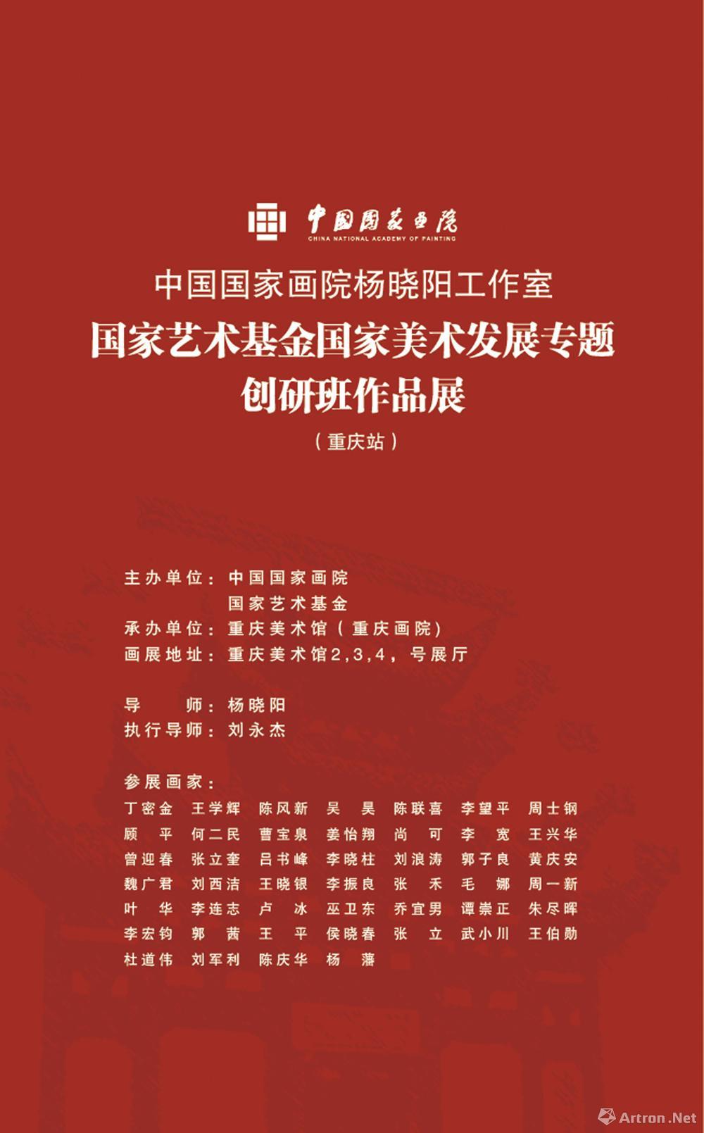 中国国家画院杨晓阳工作室-国家艺术基金国家美术发展专题创研班作品展-重庆站