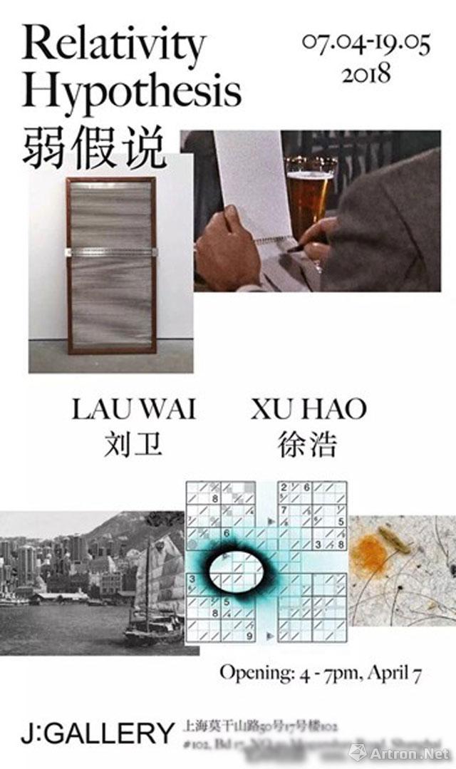 """""""弱假说""""刘卫 徐浩作品展"""