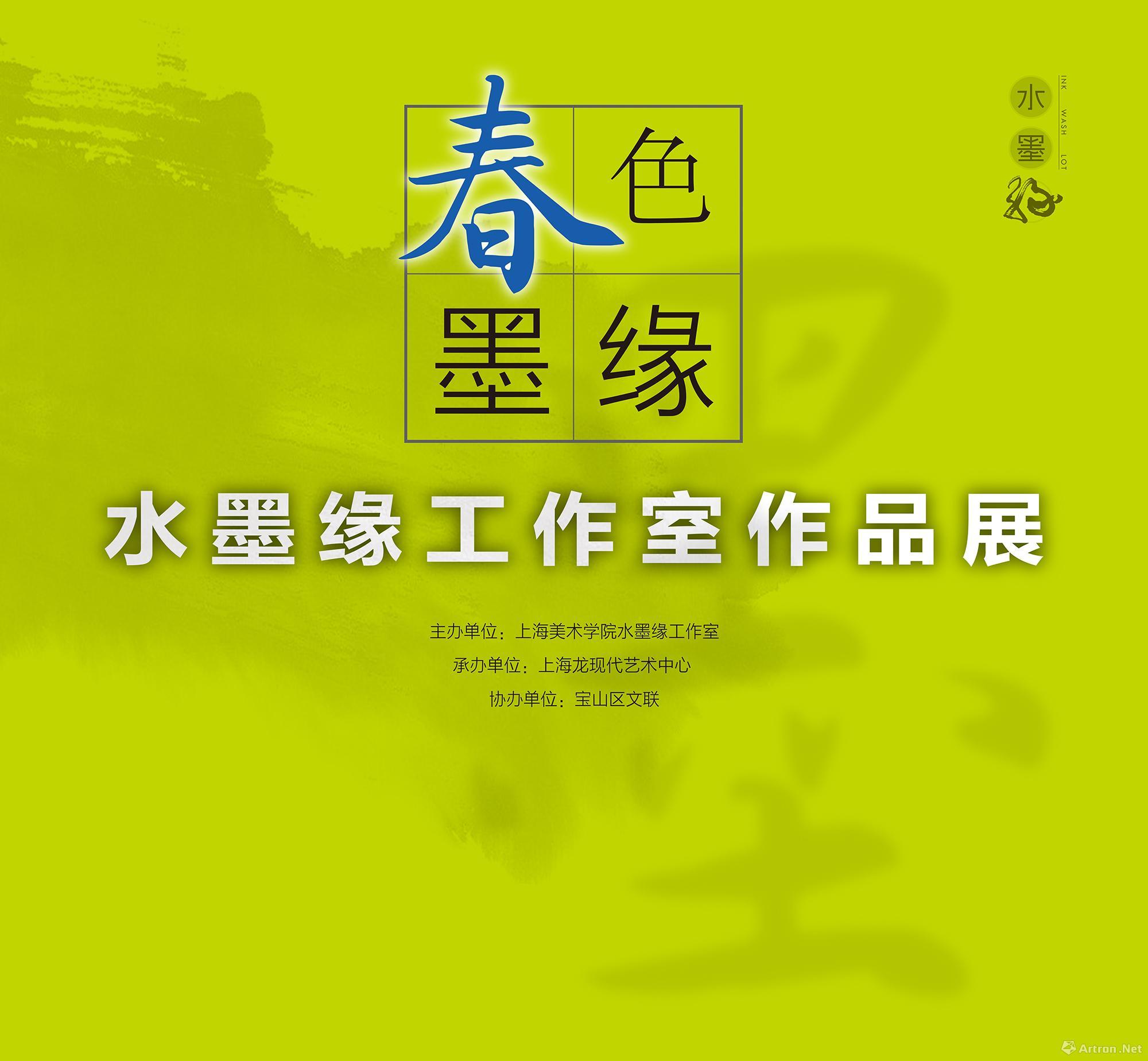 """""""春色墨缘""""水墨缘工作室作品集"""