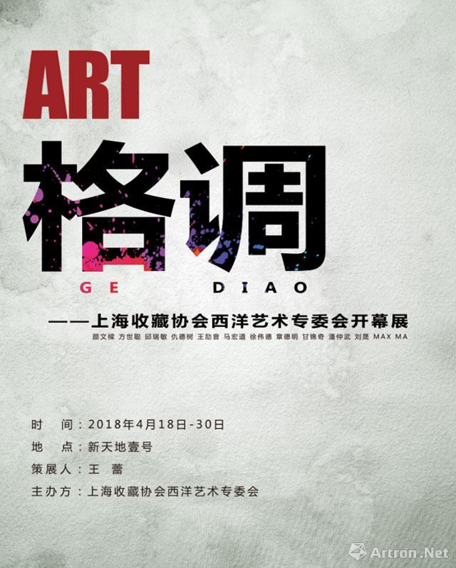 """""""格调""""上海收藏协会西洋艺术专委会开幕展"""