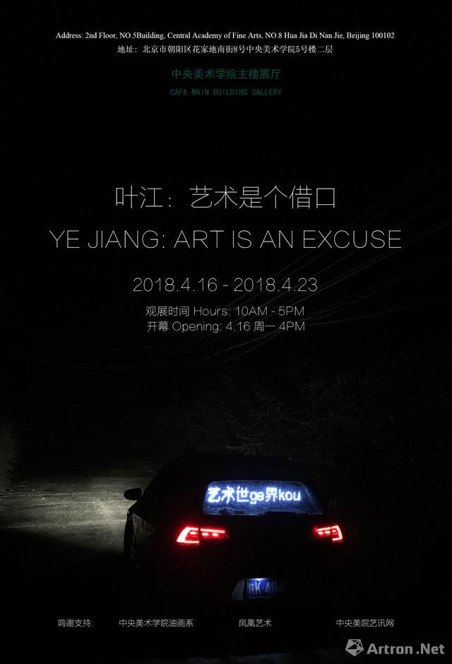 """""""艺术是个借口""""Art is an Excuse 叶江个展"""