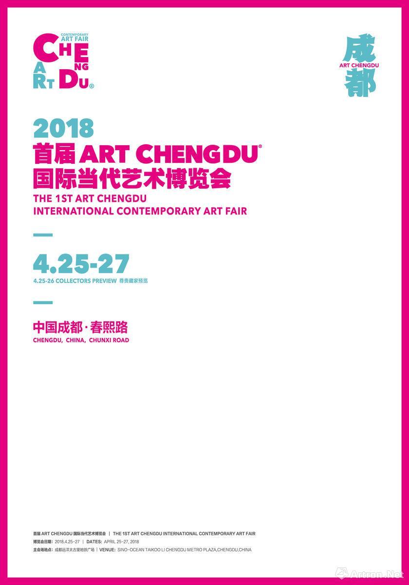 2018首届ART CHENGDU国际当代艺术博览会