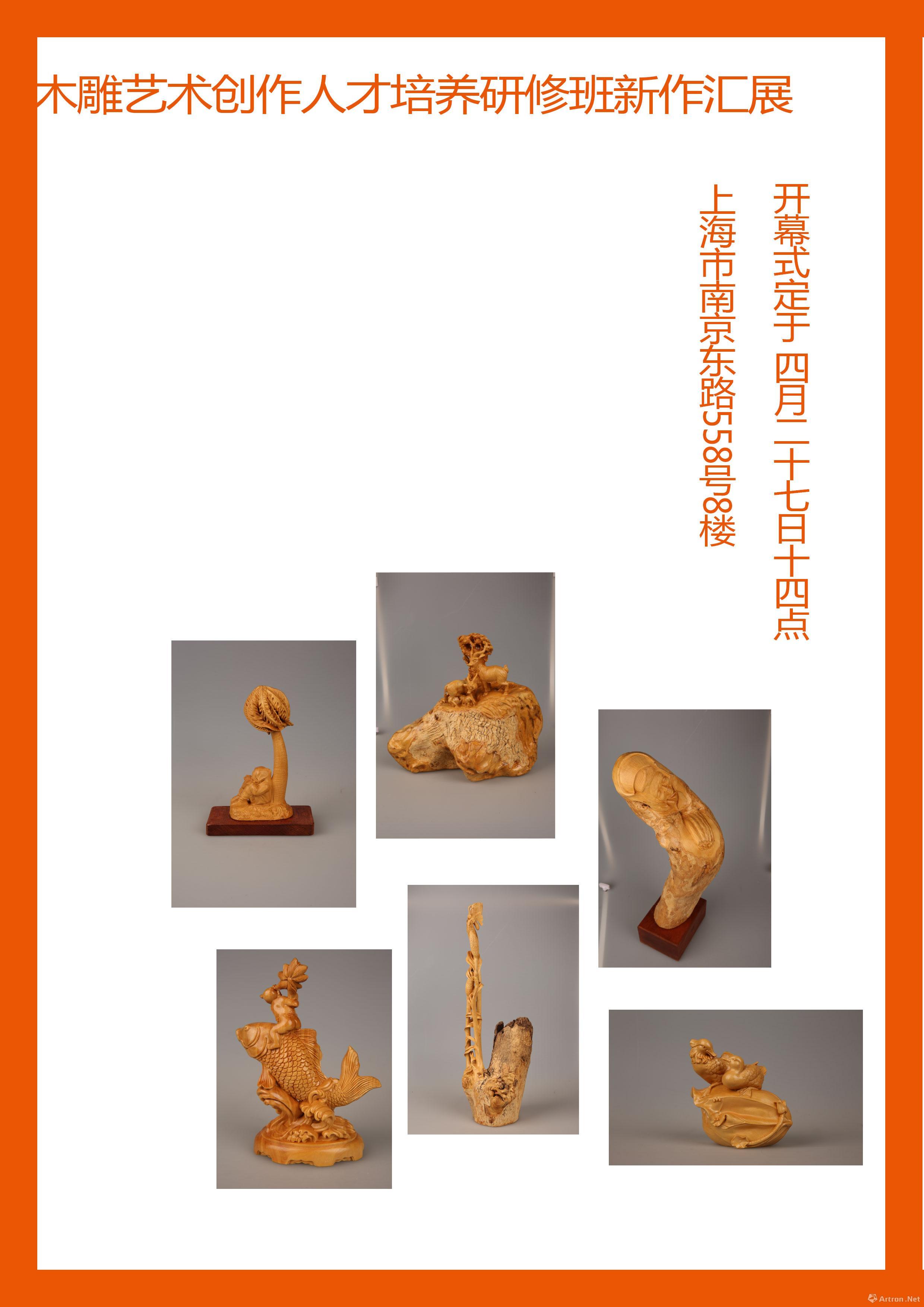 木雕艺术创作人才培养研修班新作汇展