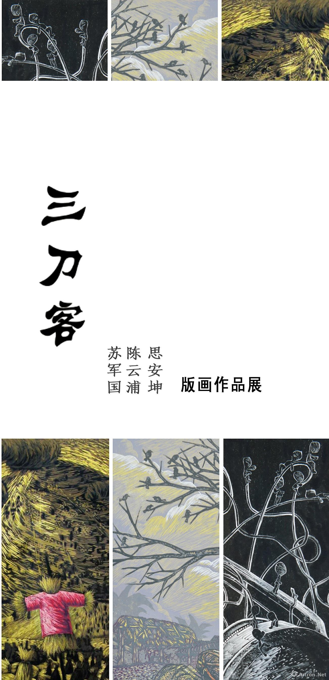 """""""三刀客""""苏军国 陈云浦 思安坤版画作品展"""