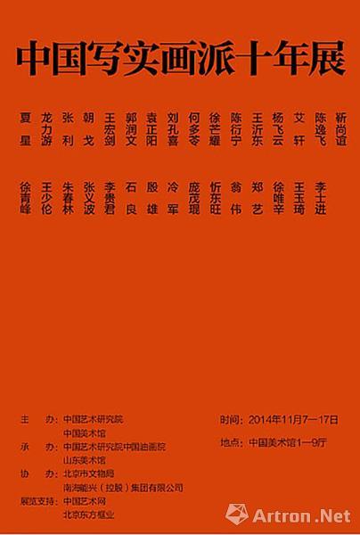 中国写实画派十年展