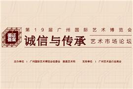 """【雅昌讲堂第1374期】""""诚信与传承""""艺术市场论坛(二):从我们这代做起,借助鉴证备案让艺术市场更有序"""