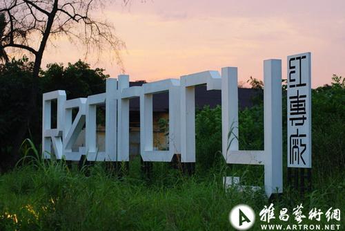 广州红专厂创意生活区