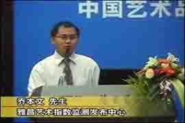 视频:中国艺术品投资暨雅昌指数论坛(五)