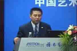 视频:中国艺术品投资暨雅昌指数论坛(二)